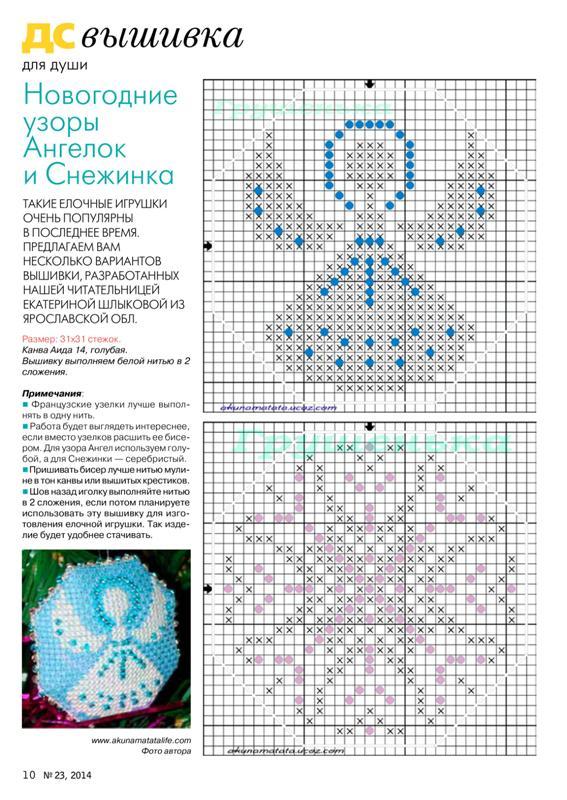 Схемы вышивки антонины таскаевой 75