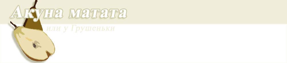 Акуна матата - сайт для творческих женщин