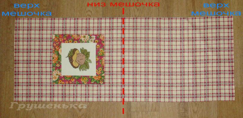 Как сшить вышивку на ткань